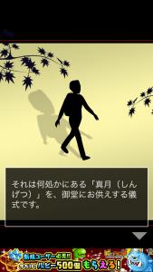 脱出ゲーム 十五夜月の秘密_2