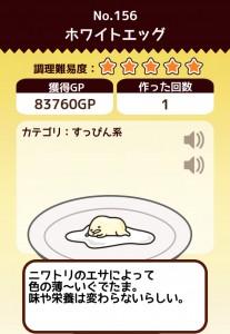 ホワイトエッグ