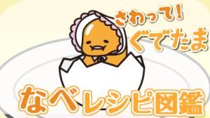 なべレシピ_0