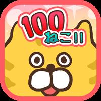 100ねこ!!_R