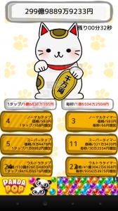 招き猫くりっかー_5