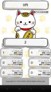 招き猫くりっかー_2