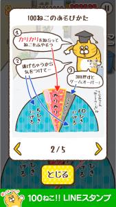 100ねこ!!_2