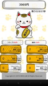 招き猫くりっかー_4