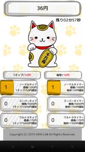招き猫くりっかー_3