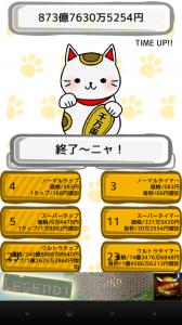 招き猫くりっかー_6