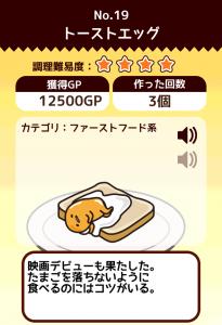 トーストエッグ