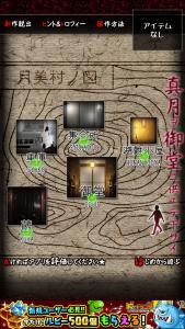 脱出ゲーム 十五夜月の秘密_5