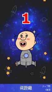 ロケット親父_9