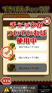 べんりアイテム_5