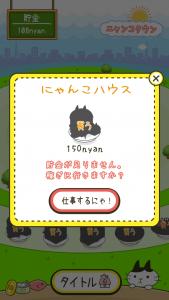 にゃんこ係長_8