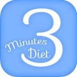 3分ダイエット