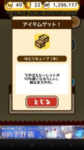 べんりアイテム_8