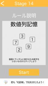 IQ診断_9