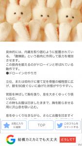 3分ダイエット_4