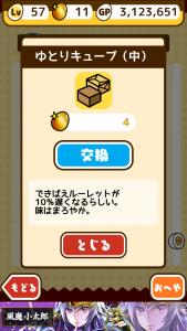 べんりアイテム_20