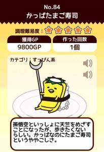 かっぱたまご寿司2