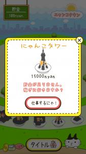 にゃんこ係長_9