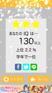 IQ診断_6