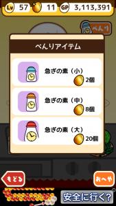 べんりアイテム_17