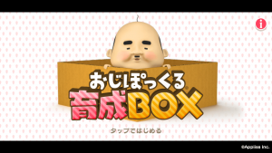 おじぽっくる育成BOX_1