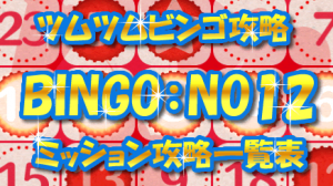 BINGO12_1