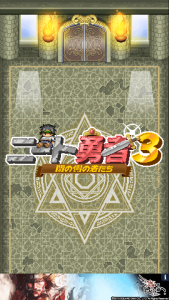 ニート勇者3_00