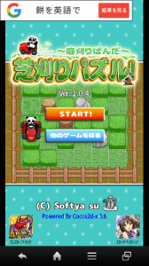 芝刈りパズル_1