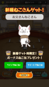 ポコねこ_6