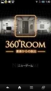 360°Room_1