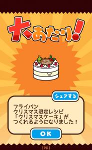 クリスマスケーキ0