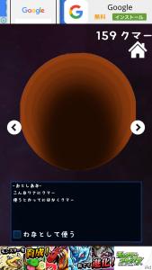 ほかくクマー_9