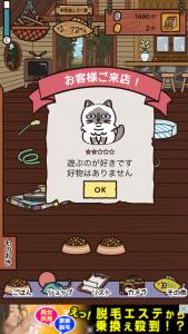 ブサ猫軒_9