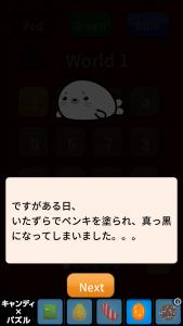 いろあざらし_3