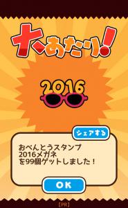 2016メガネ