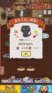 ブサ猫軒_11