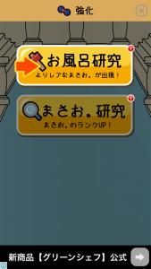 まさお_12