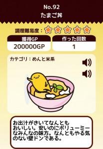 たまご丼_1