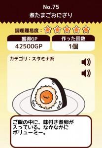 煮卵おにぎり