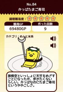 かっぱたまご寿司_1