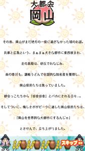 大都会岡山_1