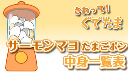 サーモンマヨ_0