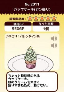カップケーキガン盛り
