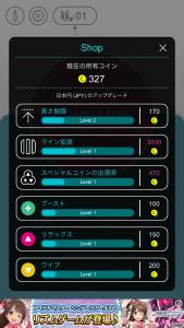 コインライン_9