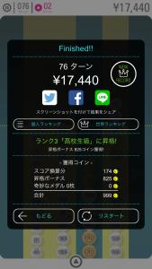 コインライン_15