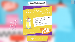 Slide the Shakes_14