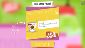 Slide the Shakes_15