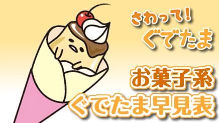 お菓子系_0