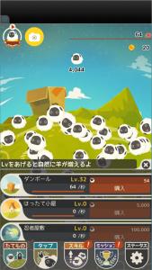 100万匹の羊_5