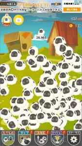 100万匹の羊_7